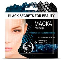 Black Secrets Маска для...